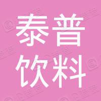 滁州泰普饮料包装有限公司