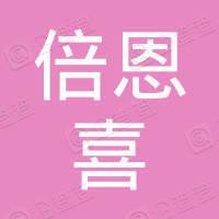 倍恩喜(湖南)乳业有限公司