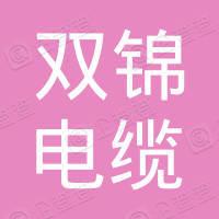 义乌双锦电缆有限公司