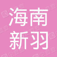 海南新羽工程机械租赁有限公司