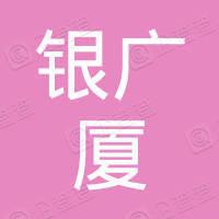 深圳银广厦集团有限公司