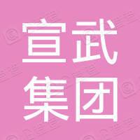 徐州宣武集团有限公司