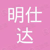 深圳市明仕达智能光电有限公司