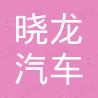 三亚晓龙汽车服务有限公司