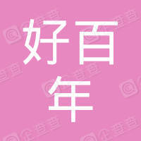 云南好百年家俱集团有限公司