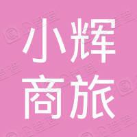 海南小辉商旅服务有限公司