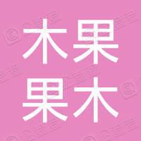 广西木果果木商贸有限公司
