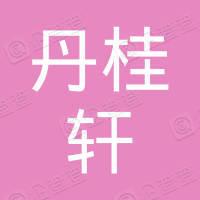 丹桂轩饮食(深圳)有限公司