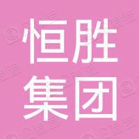 重庆恒胜集团有限公司