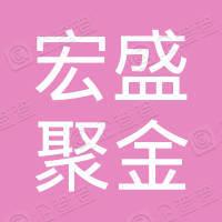 贵州宏盛聚金信息咨询服务有限公司
