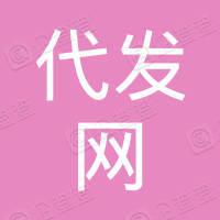 广州市代发网电子商务商行