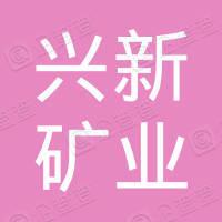 贵州兴新矿业有限公司