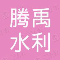 福建省腾禹水利水电工程有限公司柘荣分公司