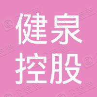 黑龙江健泉控股有限公司