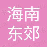海南省文昌市东郊土特产有限公司