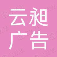 哈尔滨云昶广告设计有限公司