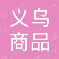 南京义乌小商品城有限公司