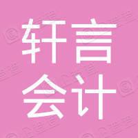 黑龙江轩言会计代理有限公司