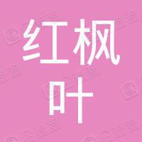 南京红枫叶教育信息咨询有限公司