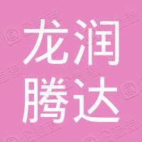 北京龙润腾达建筑工程有限公司