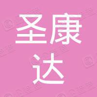 上海圣康达医院有限公司