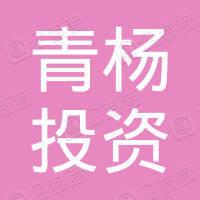 北京青杨投资中心(有限合伙)