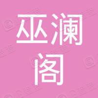 黑龙江巫澜阁健康管理有限公司