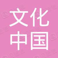 《文化中国》传播有限公司