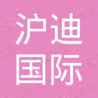 黑龙江沪迪国际旅行社有限公司