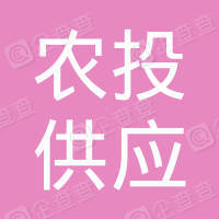 黑龙江省农投供应链管理有限公司