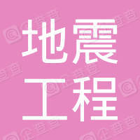 云南省地震工程勘察院