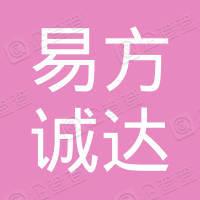 广东易方诚达股权投资合伙企业(有限合伙)