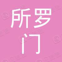 所罗门汽车租赁(深圳)有限公司