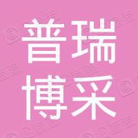 北京普瑞博采信息技术有限公司