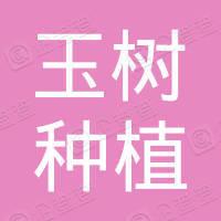 北京玉树种植专业合作社