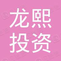哈尔滨龙熙投资有限公司