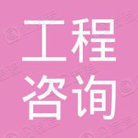 天津工程咨询有限公司
