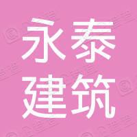 大庆市永泰建筑安装工程有限公司安达市分公司