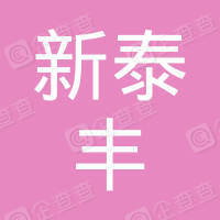 湖南新泰丰控股股份有限公司