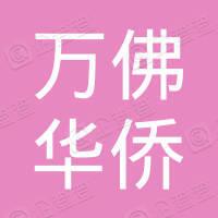 北京万佛华侨陵园有限公司
