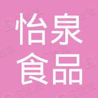 天津怡泉食品有限公司