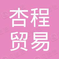 广州杏程贸易商行