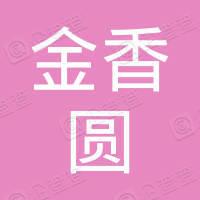 安丘市金香圆三页饼专业合作社