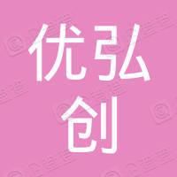黑龙江优弘创工程项目管理有限公司