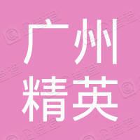 广州市海珠区精英羽毛球活动中心(普通合伙)