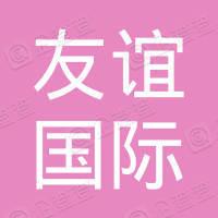 三亚友谊国际旅行社有限公司