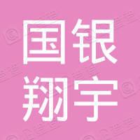 北京国银翔宇投资中心(有限合伙)