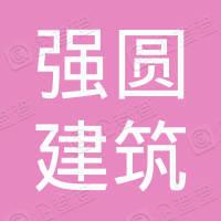 四川强圆建筑劳务有限公司