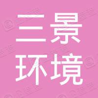 北京三景环境科技发展有限公司