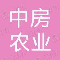 中房(海南)农业开发有限公司澄迈老城信义分公司
